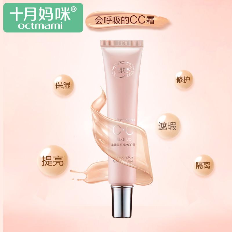 十月妈咪 孕妇专用保湿裸妆CC霜 修颜遮瑕隔离孕妇护肤官方化妆品