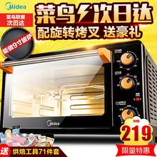 AD多功能电烤箱家用烘焙蛋糕迷你25升全自动 MG25NF Midea