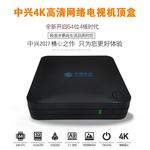 中國電信機頂盒中興