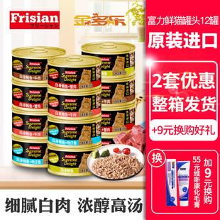 泰国进口猫罐头富力鲜猫罐头12罐成猫幼猫罐头猫零食湿粮2套整箱