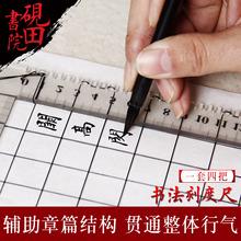 格尺 多功能 镇纸 书法打格尺无痕 砚田书院书法刻度尺无痕打格器