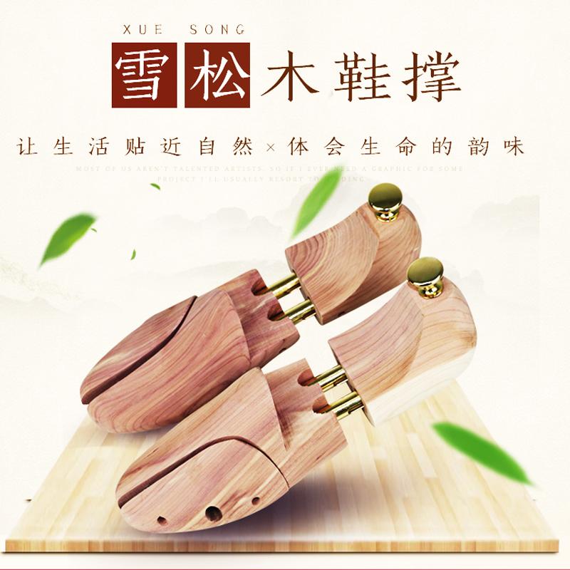 shoetree雪松木鞋撑香木实木鞋楦保持鞋型吸收湿气马臀皮护理