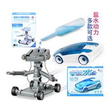 科学实验盐水车儿童玩具 新阳光盐水动力机器人科技探索益智拼装
