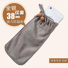 银纤维防辐射手机袋手机套孕妇通用手机防辐射屏蔽袋手机包银离子