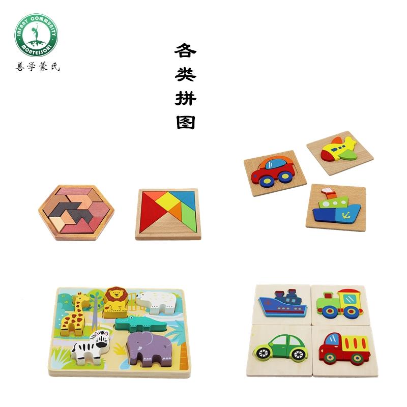 蒙氏早教益智 three-dimensional animal puzzle panel teaching toys 1-3 years old children