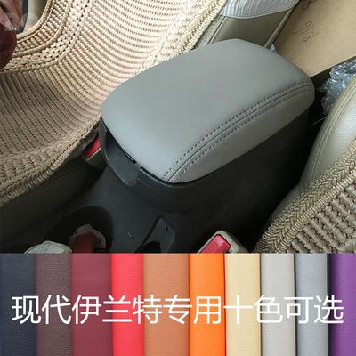 适用于现代伊兰特扶手箱皮套专用新款扶手箱套老款依兰特扶手套
