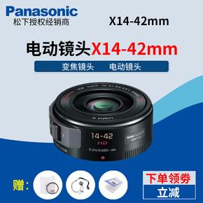 現貨 松下X14-42mm餅干變焦鏡頭 X14-42 鏡頭 適GF8/GX85/GF9