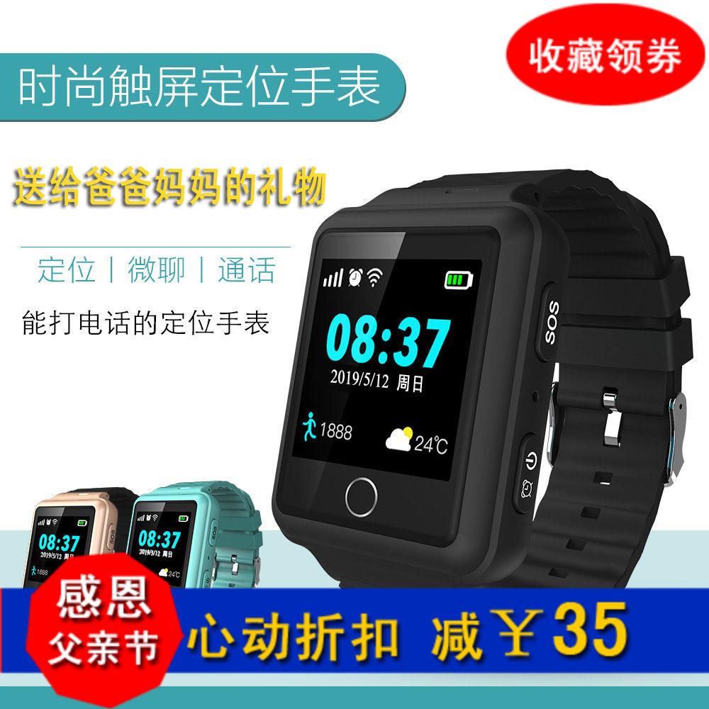 老人定位电话防丢防水防走失手环gps追踪跟踪器痴呆智能手表精品
