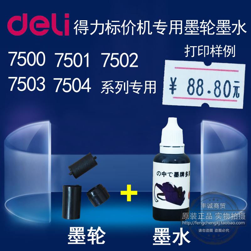 得力7500标价机墨轮 墨芯 墨水 7504打价机  MX-5500标价器油墨轴