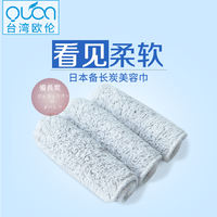 Japan's long charcoal charcoal beauty towel handkerchief travel small towel antibacterial super soft thick lint absorbent towel
