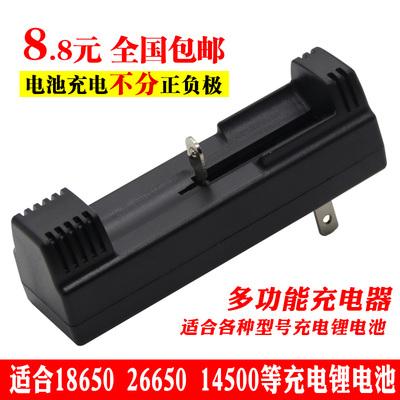 原装18650/26650强光手电锂电池通用单槽充电器3.7V充满自动停