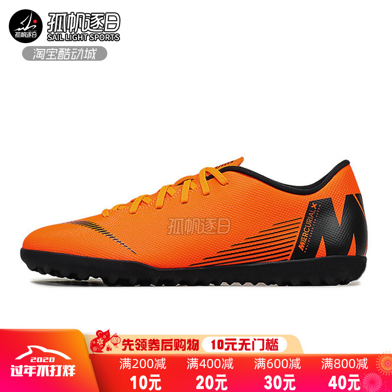 耐克NIKE VAPOR 12 CLUB TF碎钉刺客12男子足球鞋AH7386-810 701