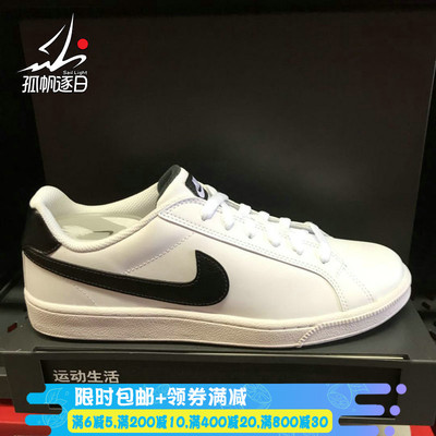 耐克NIKE COURT MAJESTIC LEATHER男子运动休闲板鞋574236 838937