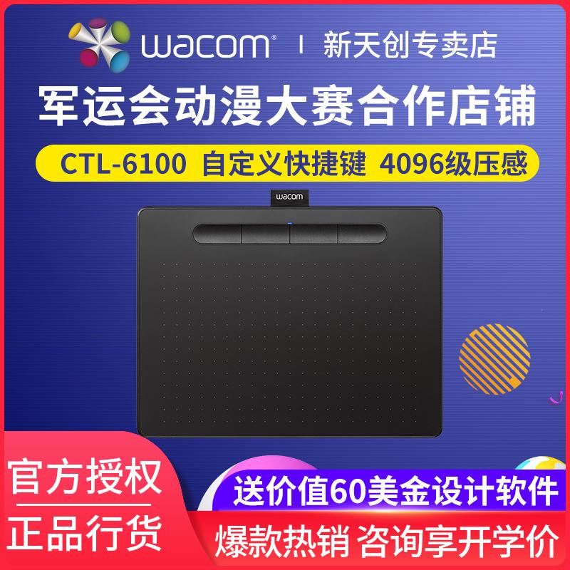Wacom数位板CTL-6100影拓手绘板电脑绘画板Intuos绘图板手写板