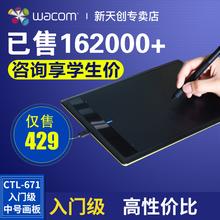 wacom数位板ctl671手绘板Bamboo学习板电子绘图板电脑绘画板手写
