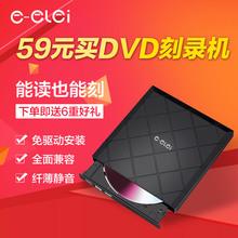 e磊外置dvd刻录机usb外置光驱笔记本台式电脑一体机通用驱动器