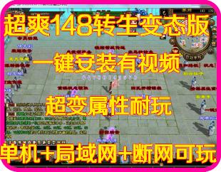 天龙八部单机版一键端 超爽148转生变态版 送刷装备GM工具