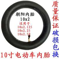 One Diyang electric car special Chaoyang 10 inch electric car scooter inner tube 10x2/2.125/2.25/2.50