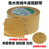 Reinforced kraft paper tape free of water export sealing tape fiber line kraft paper tape kraft paper tape