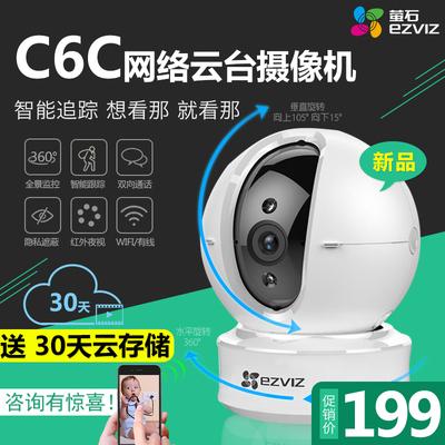 海康威视萤石C6C全景高清1080/720P家用智能无线摄像头自动跟踪机新款推荐