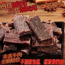 四川特产五香麻辣酱卤牛肉制品干零食200g老城南卤汁牛肉袋包邮2
