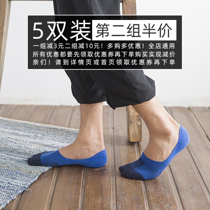 袜子男士船袜浅口隐形袜纯棉硅胶防滑夏季薄款低帮四季防臭短袜男