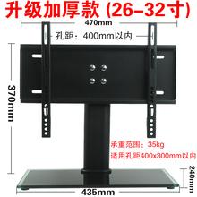 液晶LED電視顯示器免打孔通用萬能底座 TCL康佳海信創維29-65底座
