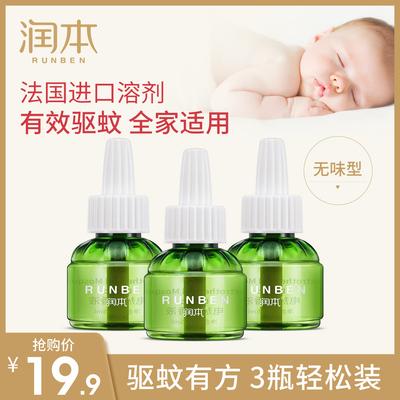 润本儿童蚊香液无味婴儿驱蚊用品新生儿宝宝电热驱蚊液3瓶补充装