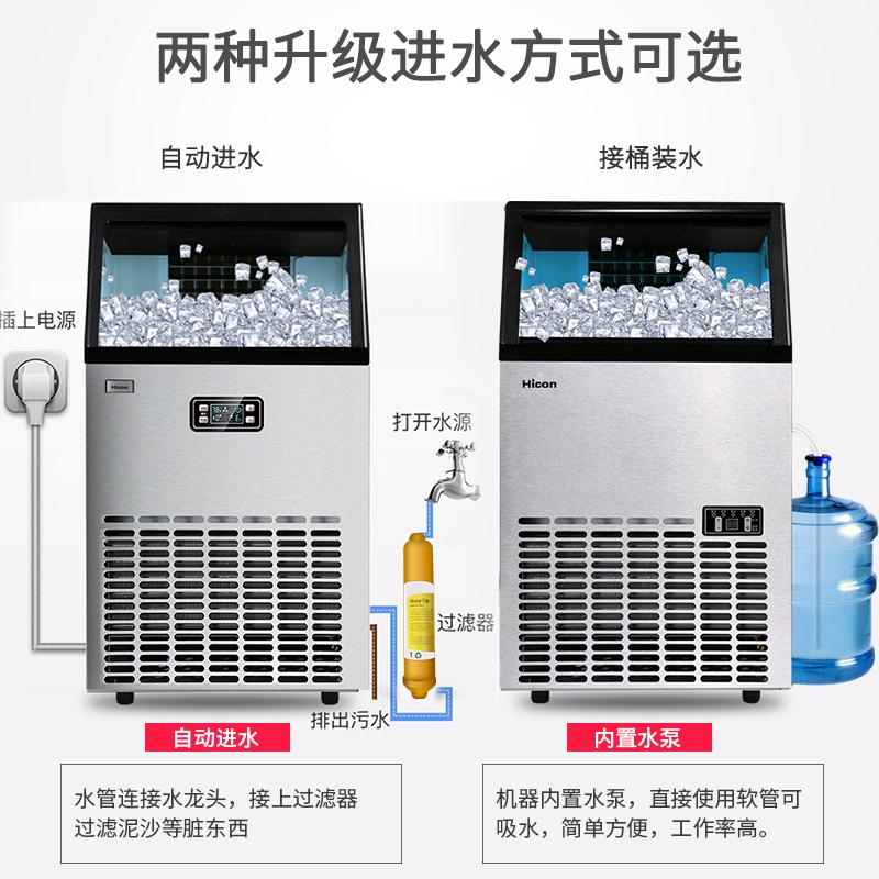 惠康制冰机商用奶茶店55kg小型酒吧家用全自动大型方冰块制作机器