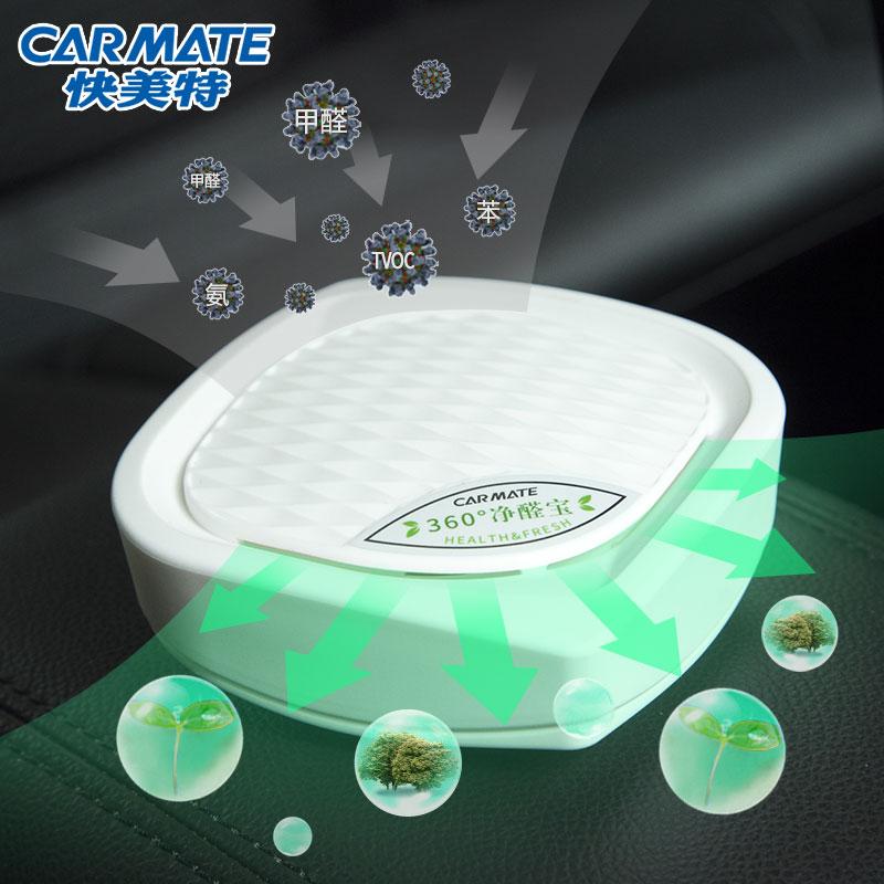 快美特矿膏车用甲醛去除剂新车除味空气清新剂汽车车内异味清除剂