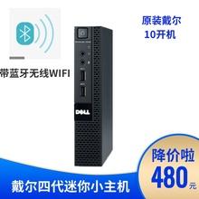 DELL戴尔9020M3020M小主机I3I5高清游戏客厅娱乐双屏准系统电脑