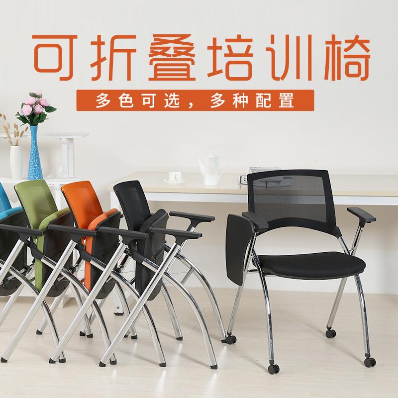 培训椅子带轮