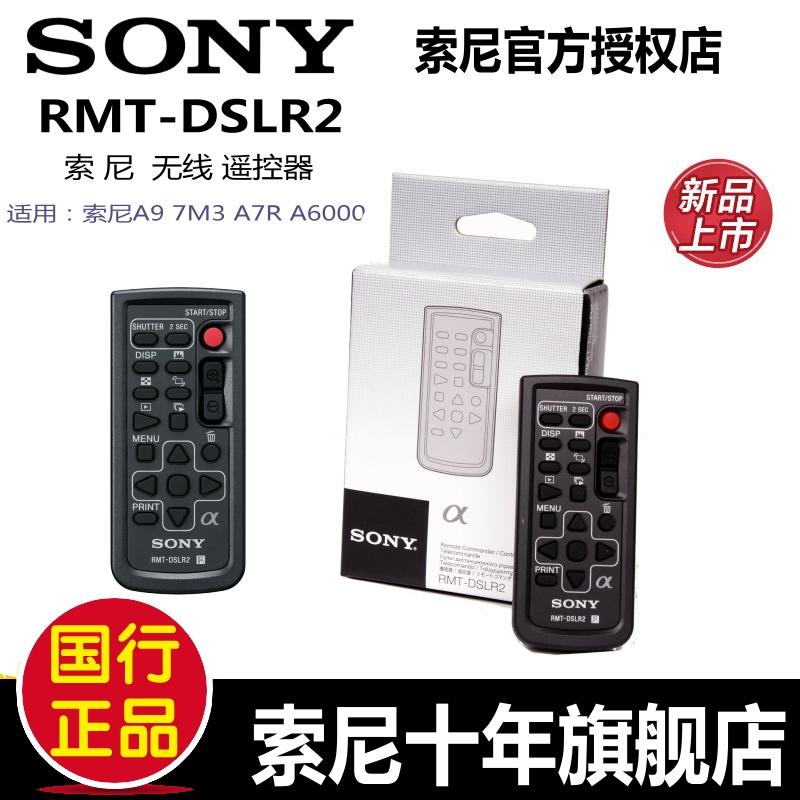 索尼 RMT-DSLR2 无线遥控器NEX5TA6300A6000A7Rm2S2 7R3M3 A9相机