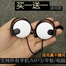 耳挂式手机电脑通用mp3跑步运动带麦线控音乐重低音挂耳通话耳机