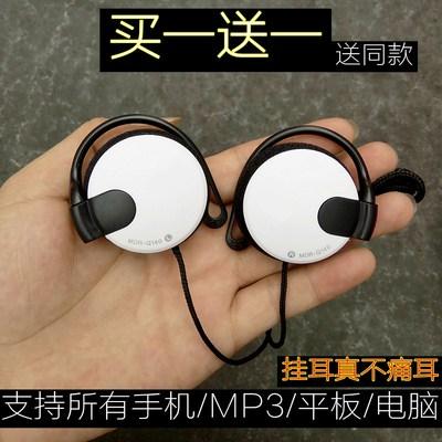 运动音乐耳机mp3跑步