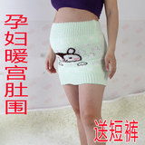 Warm house does not lint increase pregnant women warm palace belt with soft cotton waist spring and summer warm breathable belly roll double