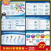 企业文化6S标语海报工厂车间质量管理宣传画公司现场品质宣传看板