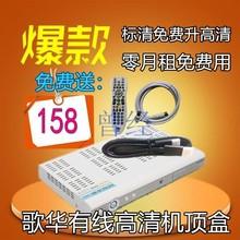北京歌華有線高清機頂盒標清機頂盒免費升級高清送智能卡遙控器