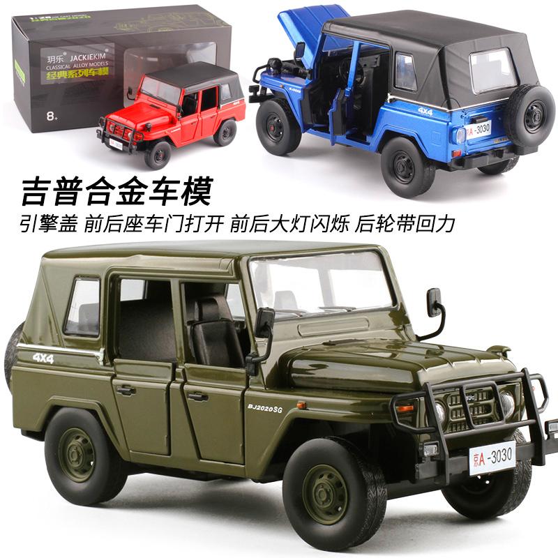 北京吉普模型