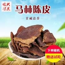 包邮1送10买普洱茶大红皮陈皮碎十年广东老陈皮干新会特产