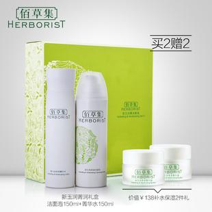 Herborist/佰草集新玉润菁润礼盒面部护肤品化妆品套装洁面乳精华