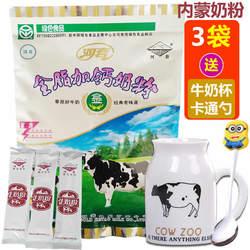 内蒙古河套加钙甜奶粉320克成人学生青少年奶粉独立小包