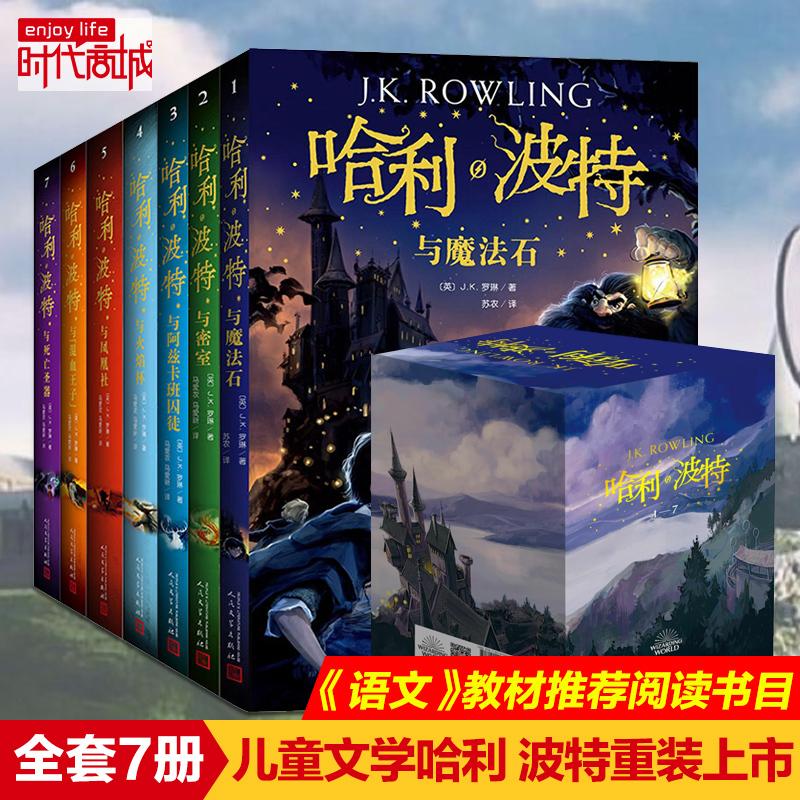 礼盒装 新版哈利波特纪念版全集全套7册J.K罗琳著中文版系列6-12岁儿童文学儿童礼品书套装哈利波特与魔法石畅销书籍RMWX