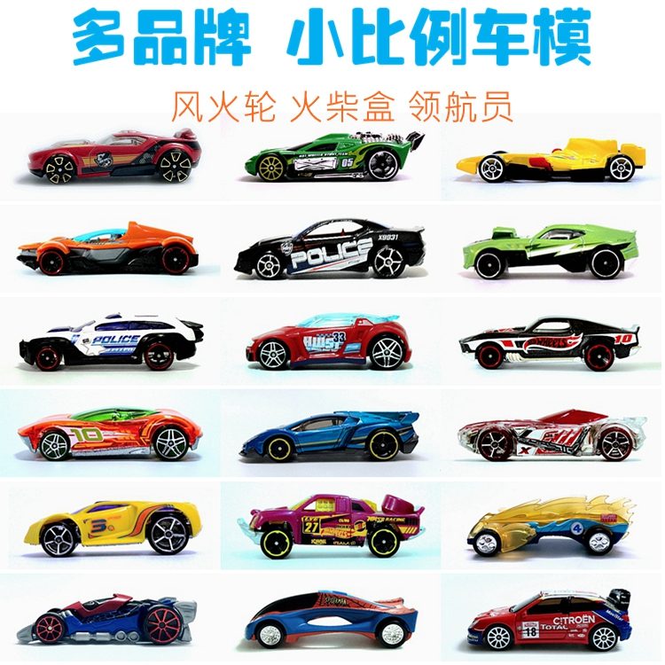 Bulk variety of matchbox hot wheels hot small sports car children's simulation alloy track slide