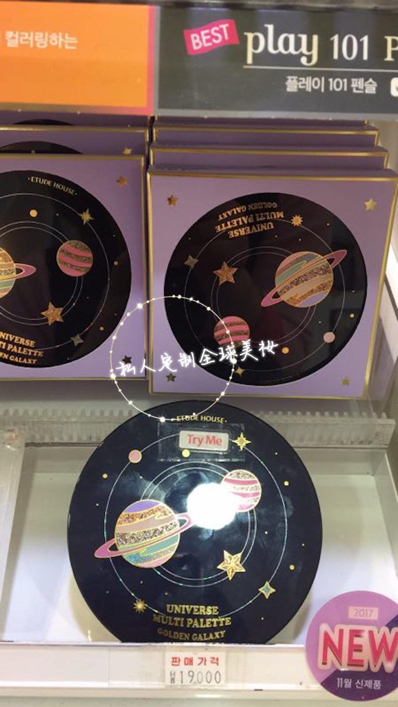 韩国ETUDE HOUSE爱丽小屋BeMyUniverse17年圣诞限量宇宙7色眼影盘