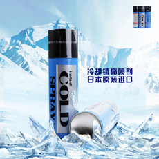 Free shipping Japan imported LIN cooling analgesic spray strong rapid refrigerant sprain cold spray