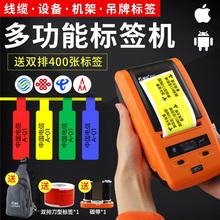 精臣B50线缆标签打印机机房刀型网线标签机蓝牙标签机手持送包包