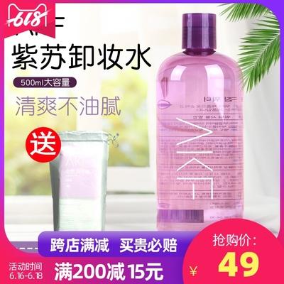 韩国AKF紫苏卸妆水脸部温和深层清洁眼唇脸三合一卸妆液无刺激乳
