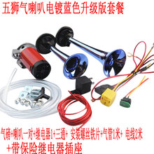 Modification of supersonic waterproof alarm horn for Baoyou scooter motorcycle warning whistle 12V