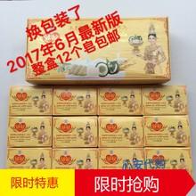 【天天特价】泰国双美金丝燕窝纯天然手工洁面香皂12个装现货包邮